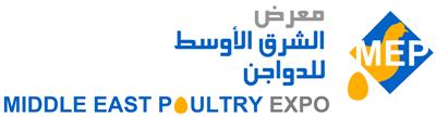 معرض الشرق الاوسط للدواجن Logo